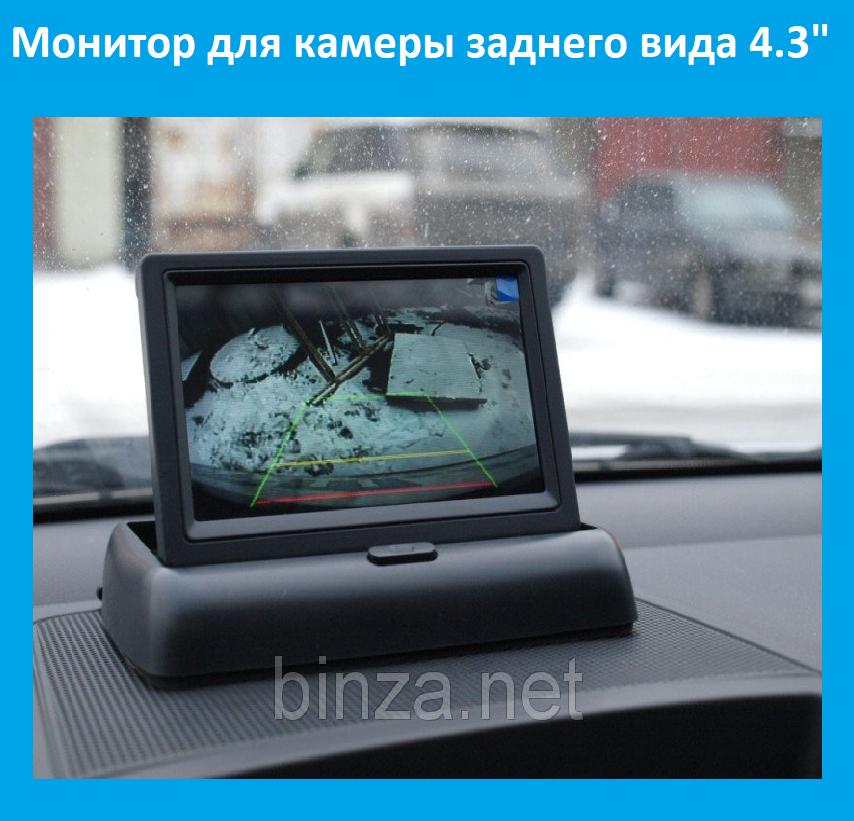 """Монитор для камеры заднего вида 4.3""""!Акция"""