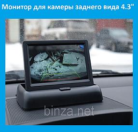 """Монитор для камеры заднего вида 4.3""""!Акция, фото 2"""