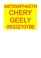 Направляющая бемпера заднего левая, s21-2804511na, s12, CHERY JAGGI, KIMO, S21, ЧЕРИ КИМО, ДЖАГИ