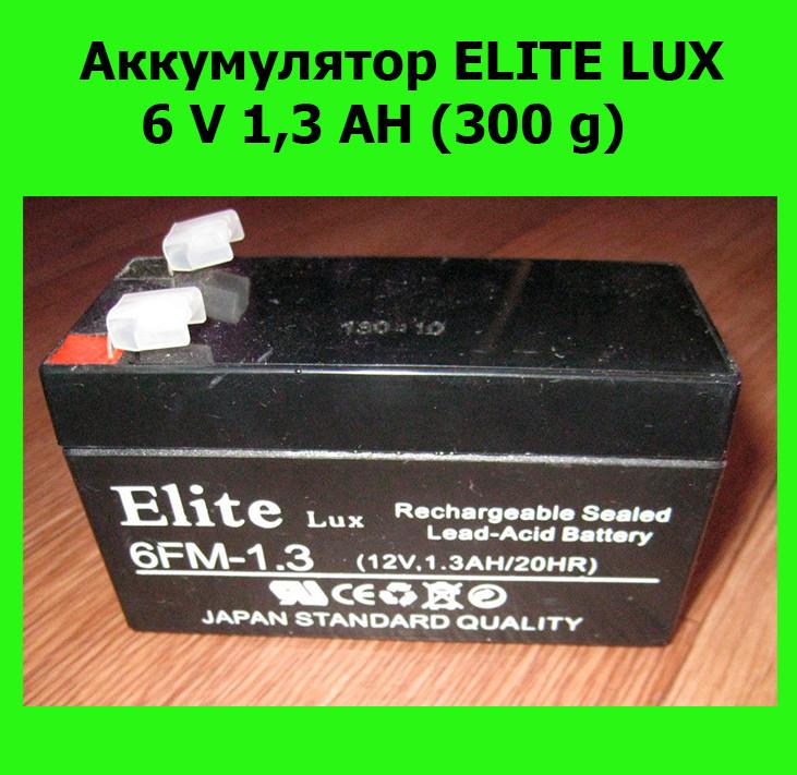 Аккумулятор ELITE LUX 6 V 1,3 AH (300 g)