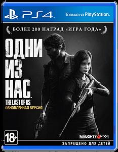 The Last of Us: Remastered/Одни из нас: Обновленная версия (русская версия) Диск