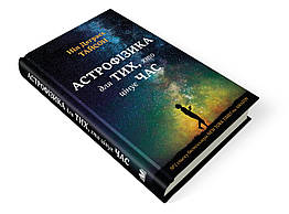Астрофізика для тих, хто цінує час, Ніл Деграсс Тайсон
