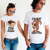 Парные футболки с коротким и длинным рукавом Эти орешки сводят с ума