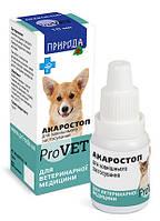 "Акарицидное средство""Акаростоп ProVet"" 10 мл (для собак), Природа™"