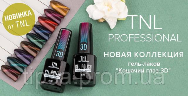 НовинкаTNLProfessional3DКОШАЧИЙ ГЛАЗ