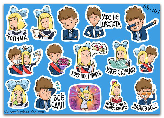Stickers Pack School, Школа #201
