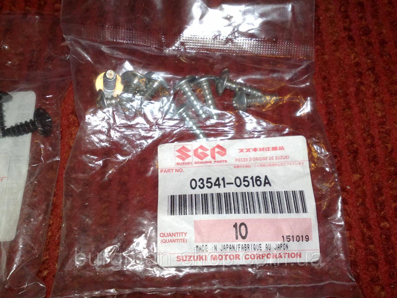 Саморез для пластика (светлый) Suzuki Burgman SkyWave 03541-0516A