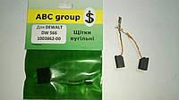 Щетки угольные  для перфоратора DeWalt  DW-566 1003862-00 (ABC)  ABC GROUP