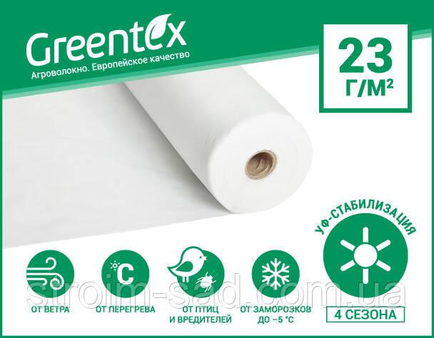 Агроволокно Greentex p-23 (9.5х100м) біле. Ущільнений край