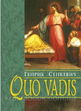 Quo vadis. Сенкевич Генрик