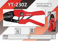 Клещи для снятия изоляции и обжима наконечников L= 250мм, YATO YT-2302