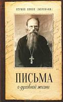 Письма о духовной жизни. Игумен Никон (Воробьев), фото 1
