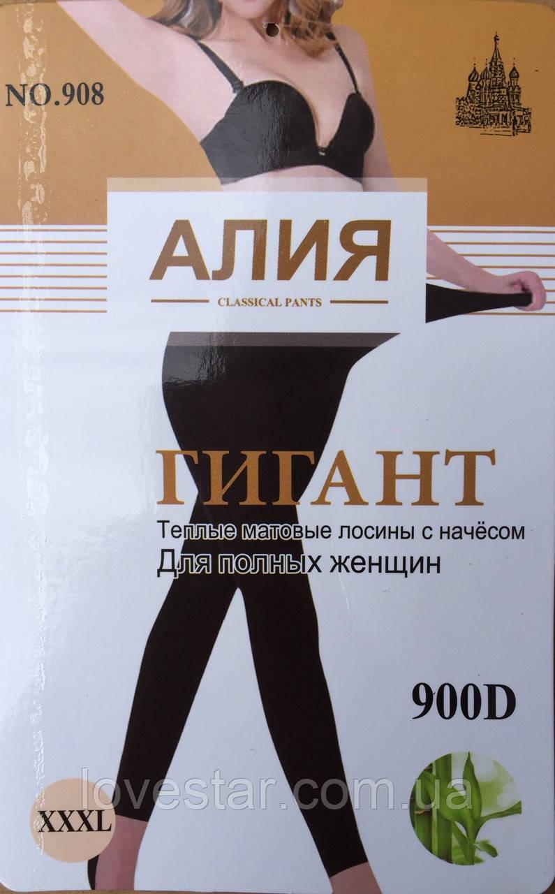 Женские теплые лосины с начесом Алия 900DEN XXXL батал