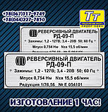 ТАБЛИЧКА, БИРКА, ШИЛЬД, ШИЛЬДИК НА ВИХРЕВОЙ РАСХОДОМЕР, фото 7