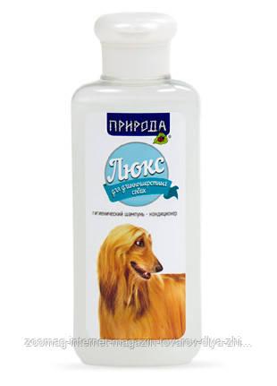Шампунь-кондиционер для длинношерстных собак «Люкс» 240 мл. Природа™