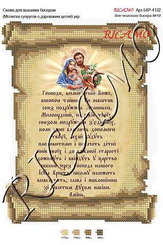 Вышивка молитва для ребенка