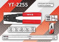 Клещи для обжима и зачистки проводов L= 180мм, YATO YT-2255