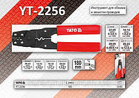 Клещи для обжима и зачистки проводов L= 180мм, YATO YT-2256