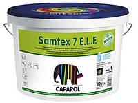 Латексная краска для стен и потолка Caparol SAMTEX 7 E.L.F (КАПАРОЛ САМТЕКС) 10л Украина