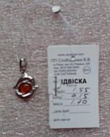 """Кулон """"Рыбы"""" камень - натуральный Янтарь в серебре"""