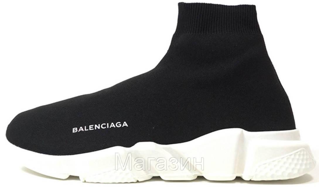 Мужские кроссовки Balenciaga Speed Trainer Black Баленсиага с носком черные с белым