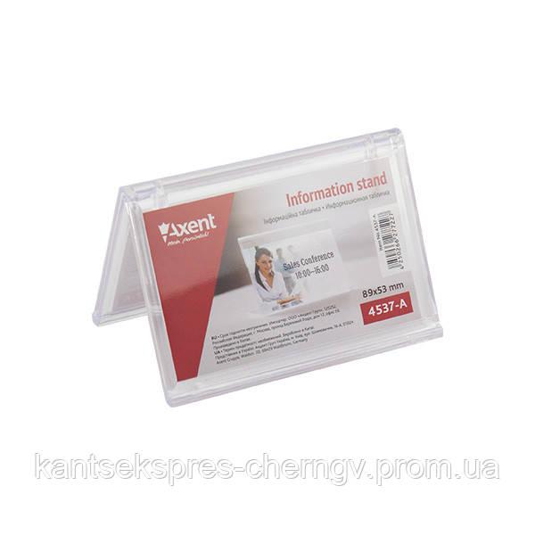 Табличка информационная Axent 4537-A, 89х53 мм