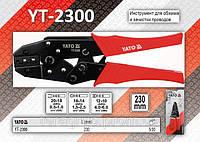 Клещи для обжима и зачистки проводов L= 230мм, YATO YT-2300