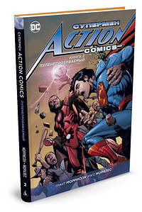 Супермен. Action Comics. Книга 2. Пуленепробиваемый. Грант Моррисон