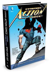 Супермен. Action Comics. Книга 1. Супермен и Люди из Стали. Грант Моррисон