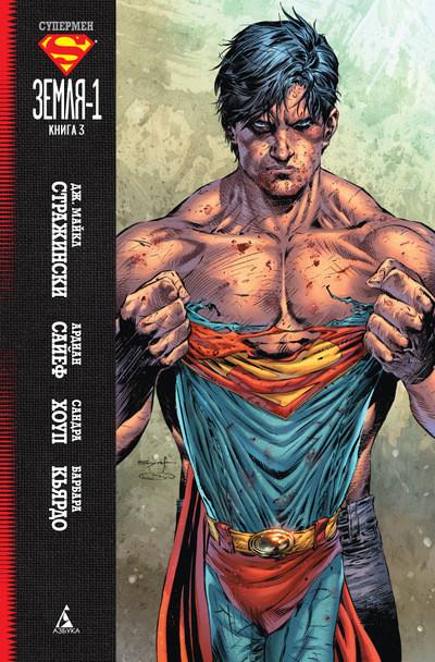 Супермен. Земля-1. Книга 3. Дж. Майкл Стражински