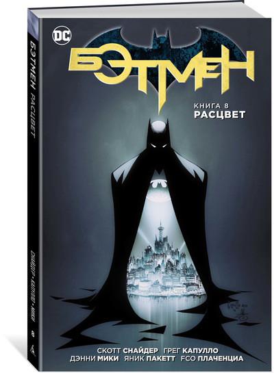 Бэтмен. Книга 8. Расцвет. Скотт Снайдер