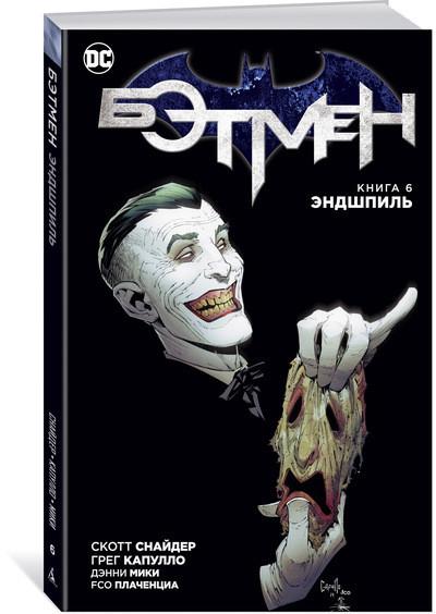 Бэтмен. Книга 6. Эндшпиль. Скотт Снайдер