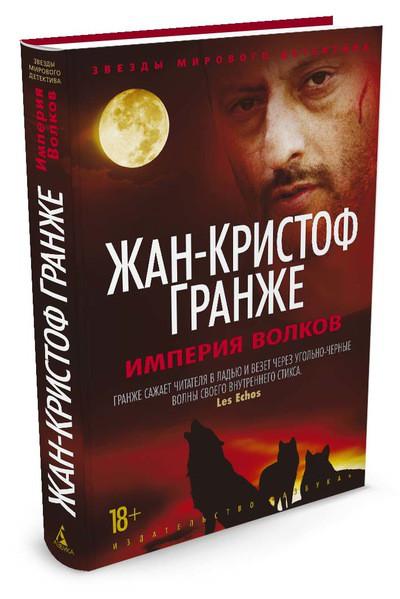 Империя Волков. Жан-Кристоф Гранже