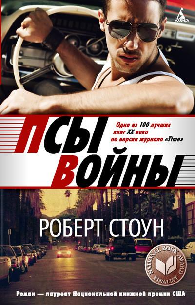 Псы войны. Роберт Стоун