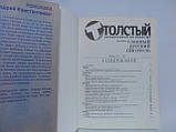 Толстый. Литературный альманах. №1 (б/у)., фото 5
