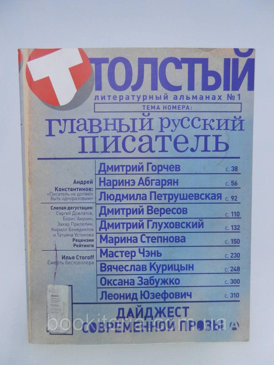 Толстый. Литературный альманах. №1 (б/у).