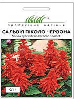 Насіння сальвії Піколо червона, 0,1 г