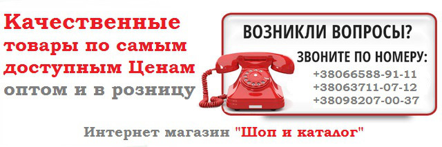 Купить в интернет магазине Украина