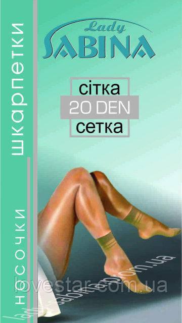 Капронові шкарпетки, сітка, Бежевий 20 DEN 35-37