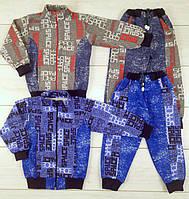 Спортивный костюм Старт для мальчика. Спортивный костюм для мальчика. Оригинальный костюм для мальчика