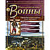 Наполеоновские войны №163 | Eaglemoss 1:32 | Офицер Иркутского гусарского полка, фото 2
