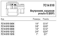 Внутренняя, наружная резьба G (BSP), 7C14 810