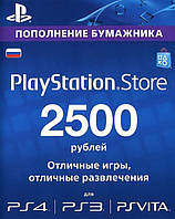 Карта пополнения счета PlayStation Network PSN 2500 рублей