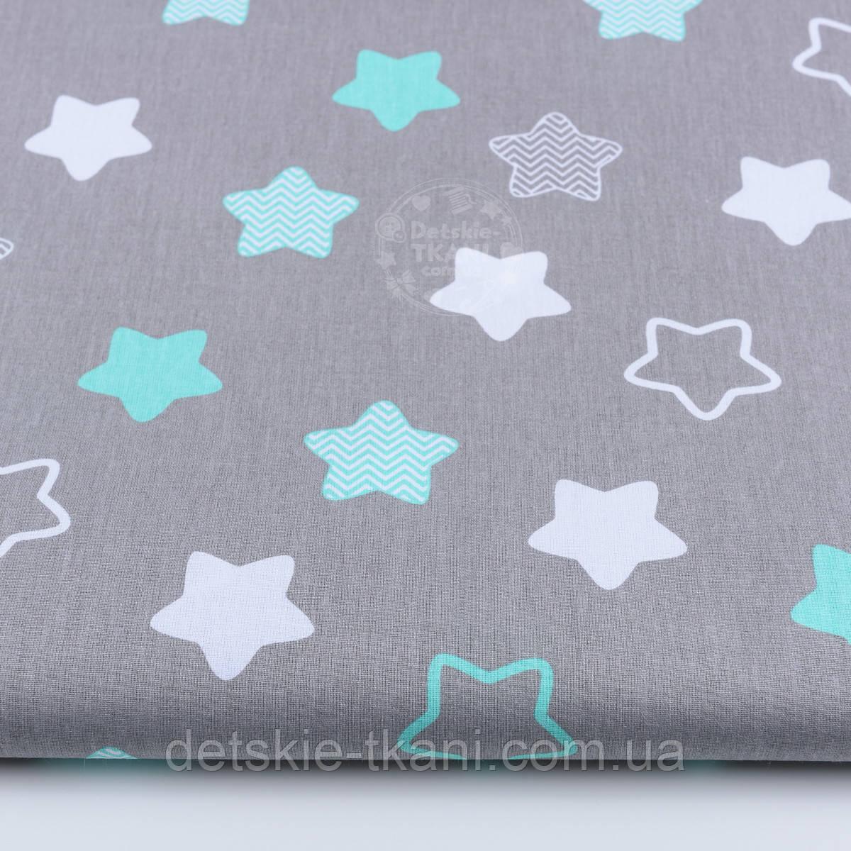 """Ткань бязь """"Звёзды-пряники с зигзагами"""" мятные на сером,  № 1253"""
