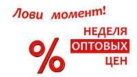 АКЦИЯ «Неделя оптовых цен»