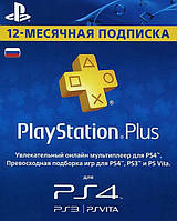 Playstation Plus 365 дней RU