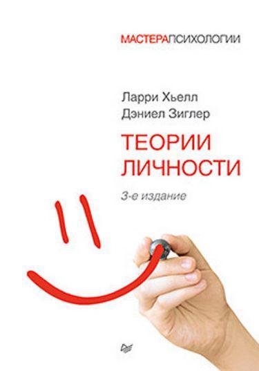 Теории личности. 3-е изд Хьелл Л. Зиглер Д.