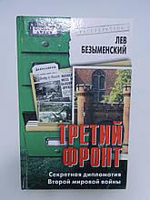 Безыменский Л.А. Третий фронт. Секретная дипломатия Второй мировой войны (б/у).