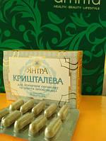 Янтра кристальная для очистки печени, при  алкоголизме 2 коробочки по 30 кап.