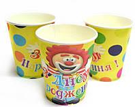 """Набор стаканчиков """"Клоун"""" 10 штук"""